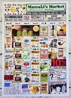 マカリイズマーケットのイベントカレンダー