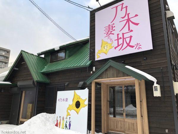 札幌・桑園にオープンの乃木坂な妻たち