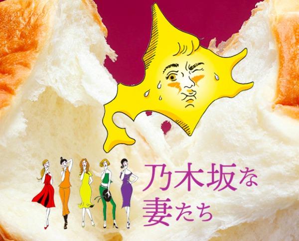 乃木坂な妻たち・オフィシャルサイト