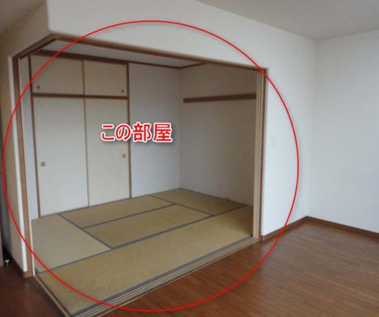 マンションに多い中居室(中和室)