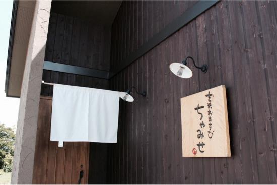 東川町にあるおにぎりのお店「ちゃみせ」