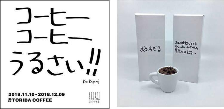 TORIBA COFFEE(トリバコーヒー)× 加賀美健の1ヶ月限定ポップアップショップ
