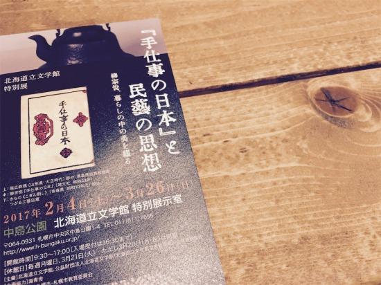 北海道立文学館「手仕事の日本」と民藝の思想