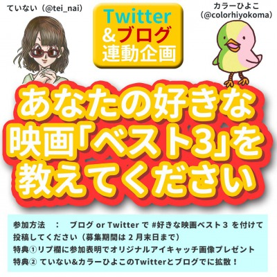 ツイッター&ブログ連動企画