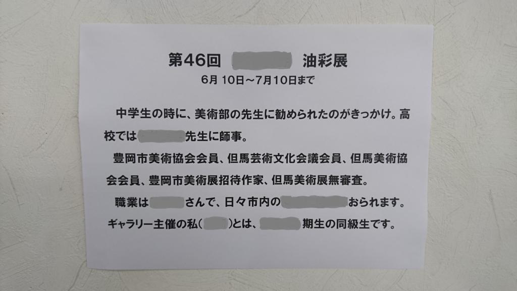 f:id:yokozukioyaji:20170625195234j:plain