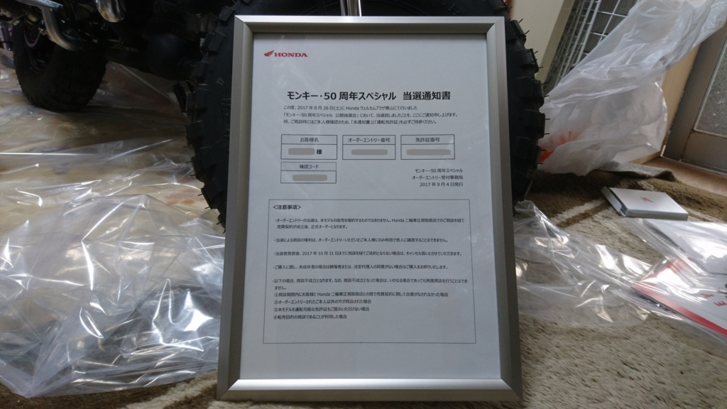 f:id:yokozukioyaji:20171009195000j:plain