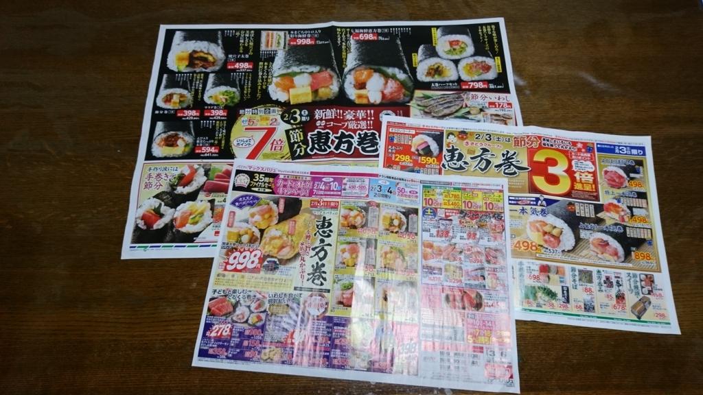 f:id:yokozukioyaji:20180203200959j:plain