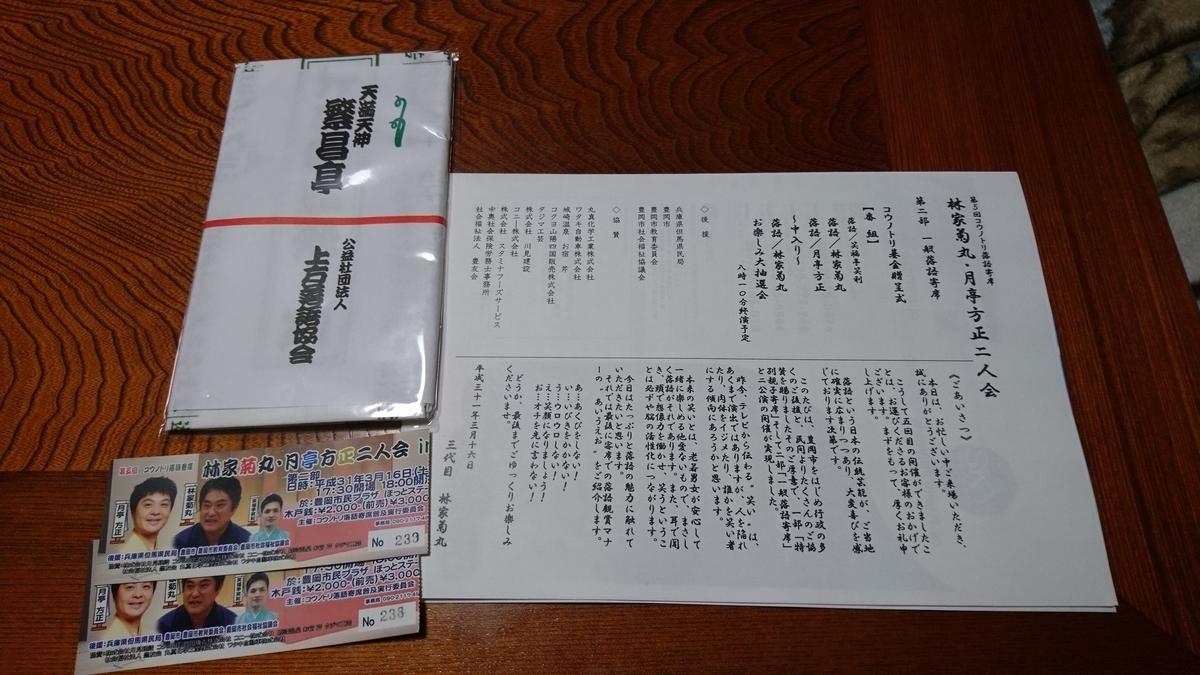 f:id:yokozukioyaji:20190316234217j:plain