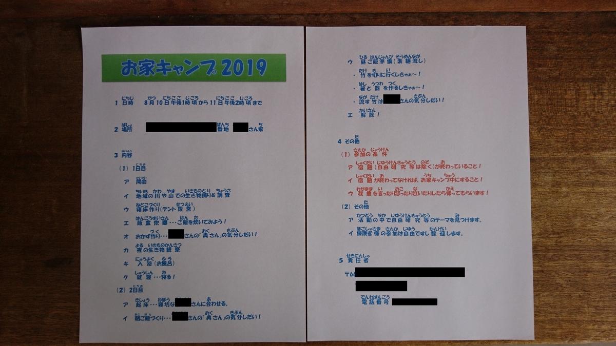 f:id:yokozukioyaji:20190811224637j:plain