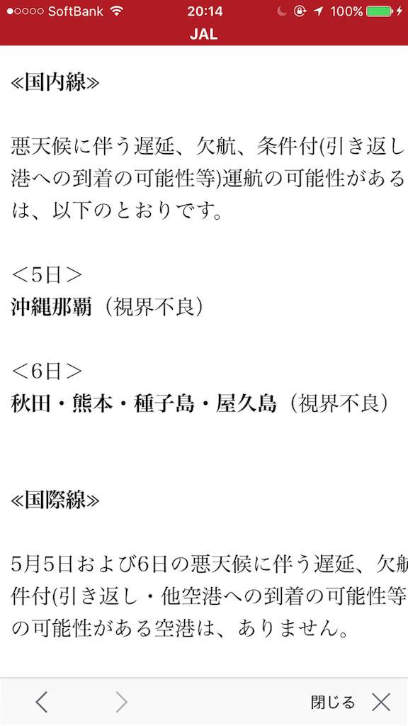 f:id:yokubukashoko:20170515095108p:image
