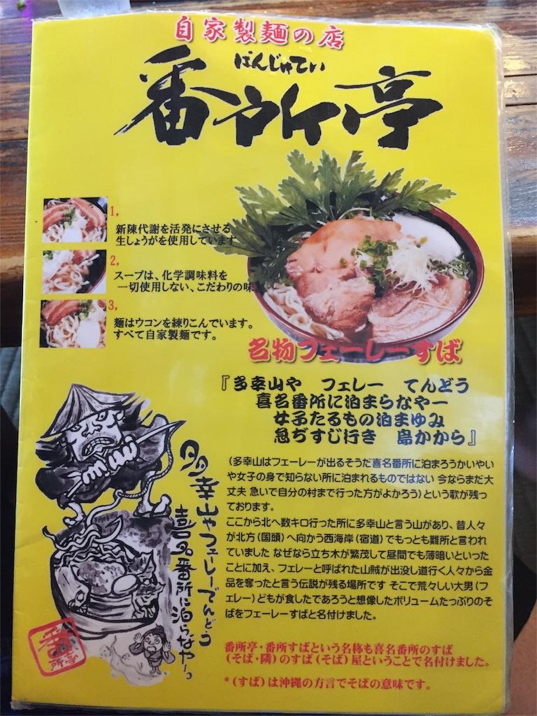 f:id:yokubukashoko:20170620231727j:image