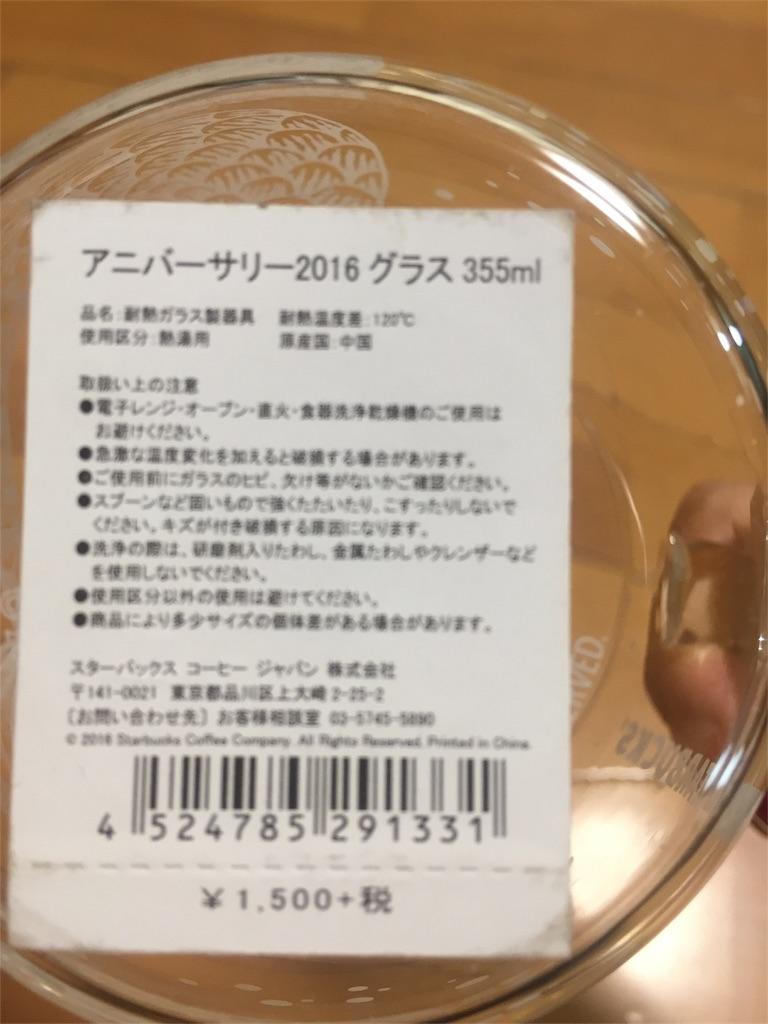 f:id:yokubukashoko:20180113162637j:image