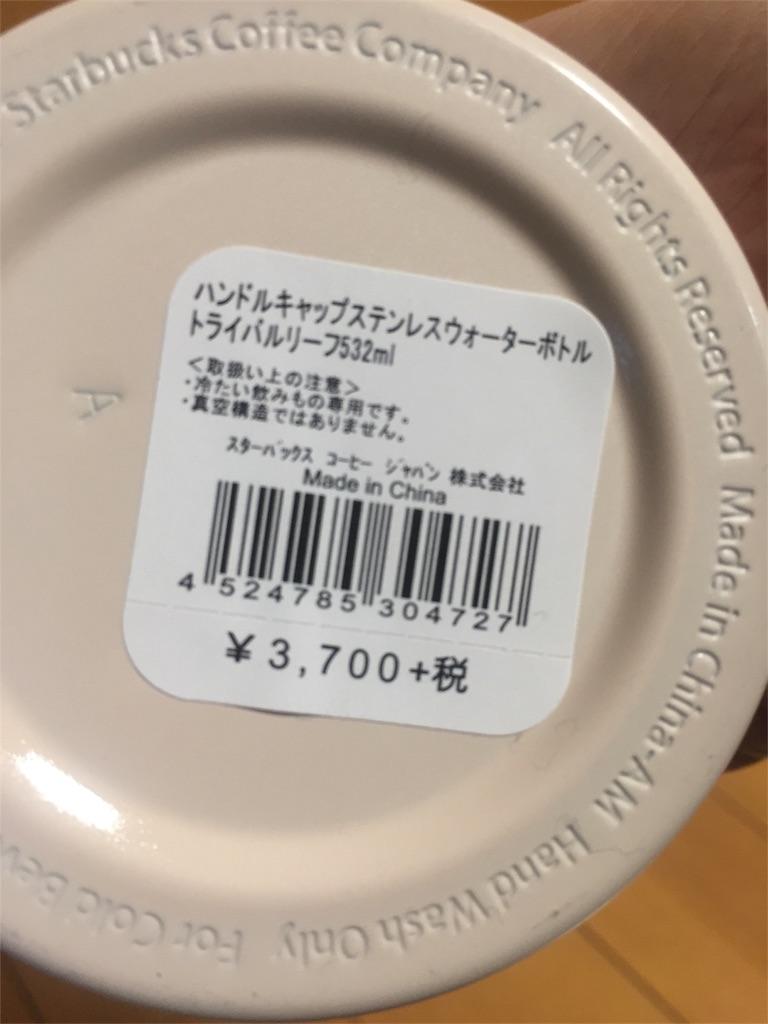 f:id:yokubukashoko:20180113162708j:image