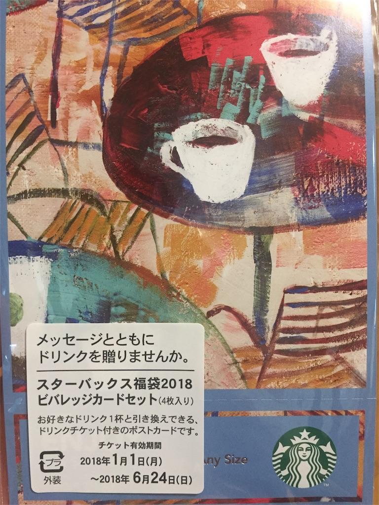 f:id:yokubukashoko:20180113162747j:image