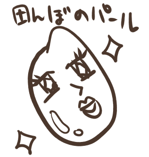 f:id:yokunelco:20161108212421j:plain