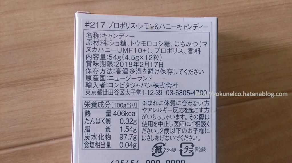f:id:yokunelco:20170731124137j:plain