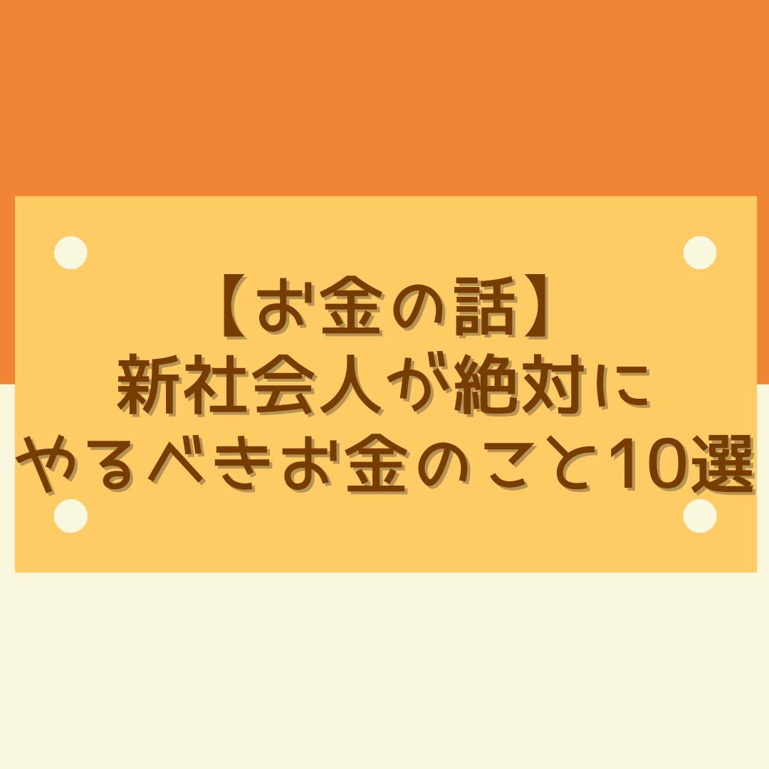 f:id:yoloblog:20210805081931p:plain