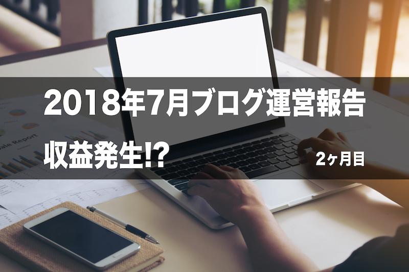 f:id:yolohiro:20180701222502j:plain