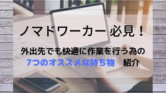 f:id:yolohiro:20181109192923j:plain