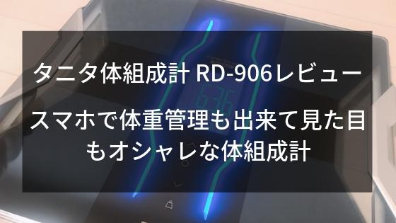 タニタ体組成計RD-906
