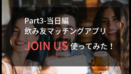 join us アプリ