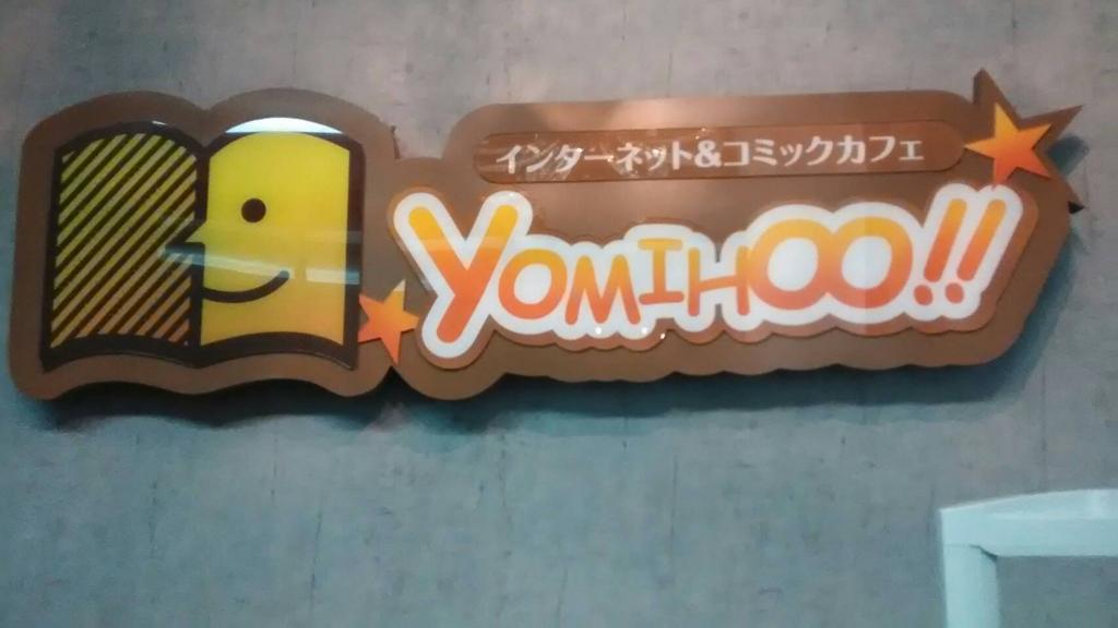 f:id:yomabashi:20170212024225j:plain