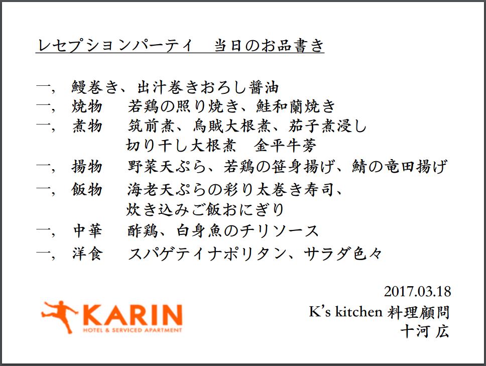 f:id:yomabashi:20170315144336p:plain