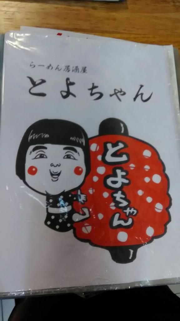 f:id:yomabashi:20170403211356j:plain