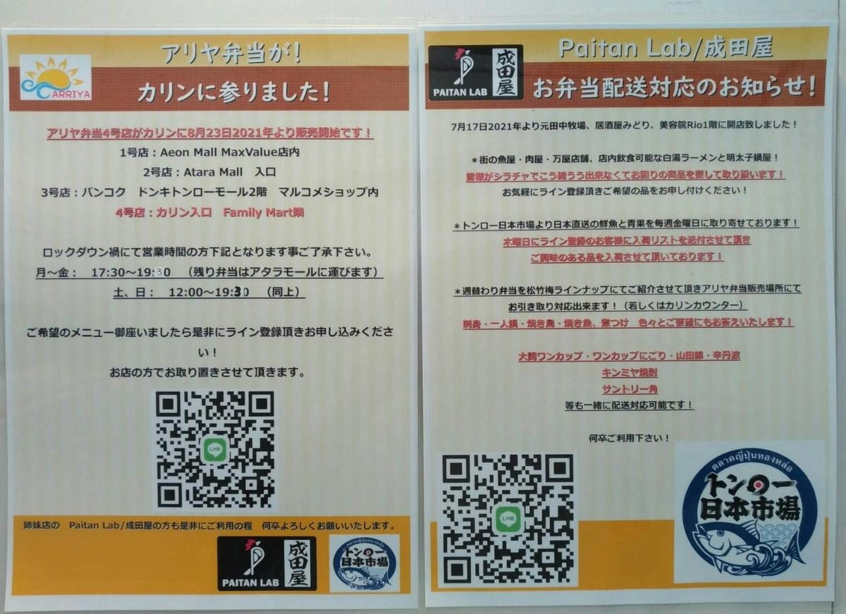 f:id:yomabashi:20210905234407j:plain