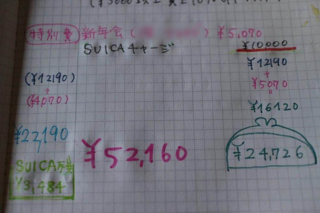 f:id:yome_koi:20170108161801j:plain