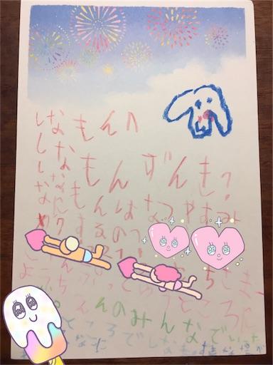 f:id:yome_koi:20170816151433j:image