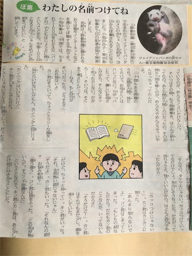 f:id:yome_koi:20170816152022j:image