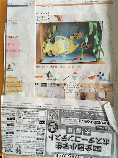 f:id:yome_koi:20170816152035j:image
