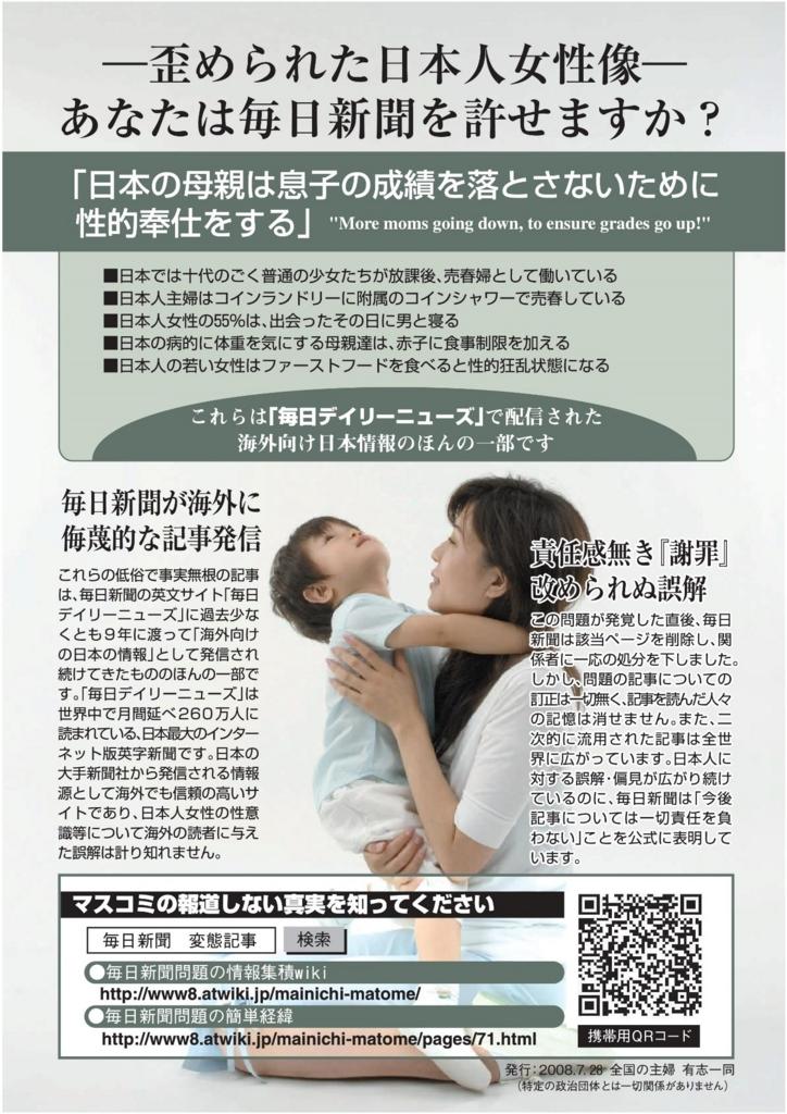 f:id:yomeikotsurutaiin:20161013113919j:plain