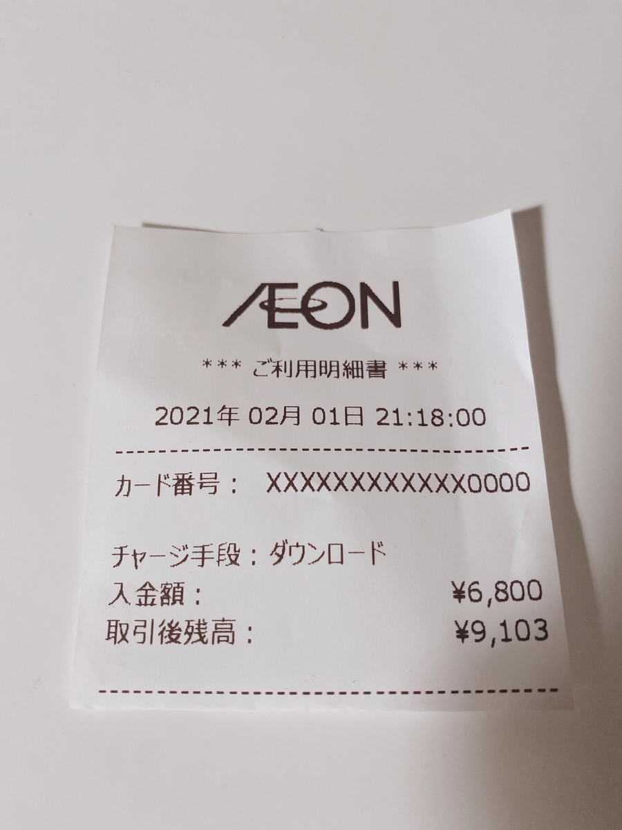 f:id:yomeko1010:20210206234151j:plain