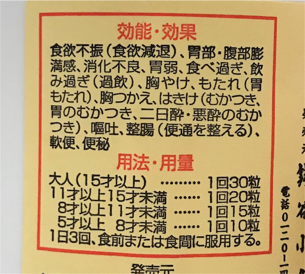 f:id:yomenokikimaru:20210215155334j:image