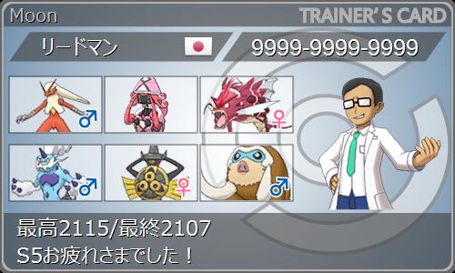 f:id:yomiko_poke:20170912004823p:plain