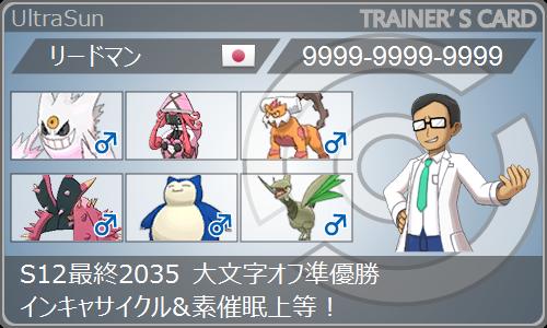 f:id:yomiko_poke:20181125004901p:plain