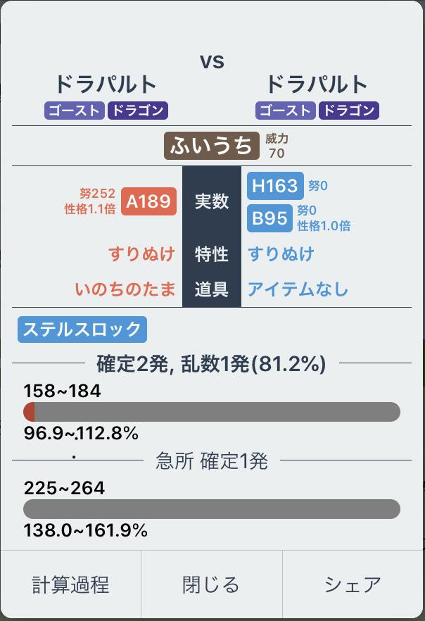 f:id:yomiko_poke:20200831005356j:plain