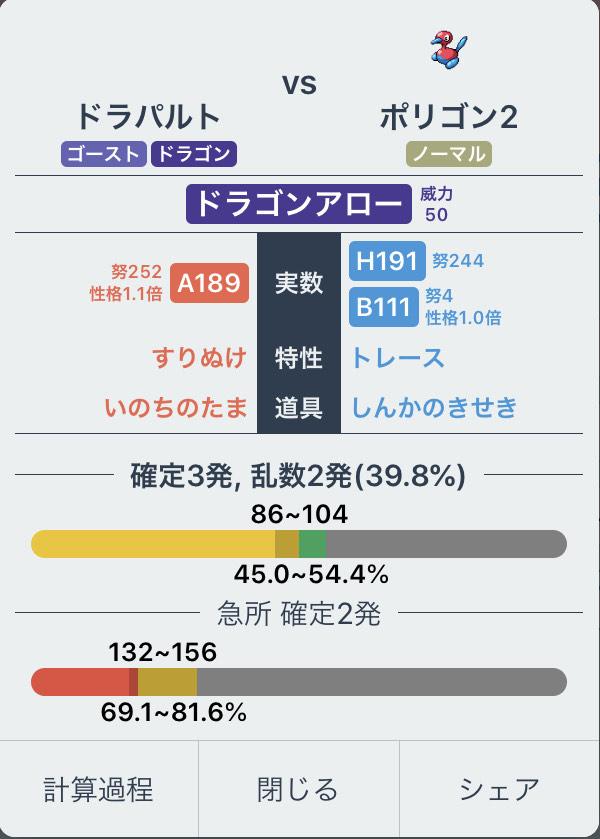 f:id:yomiko_poke:20200831005423j:plain