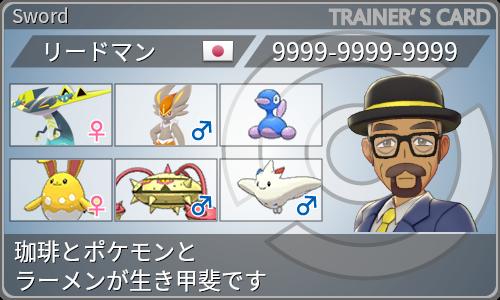 f:id:yomiko_poke:20200901094927p:plain