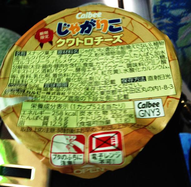 じゃがりこクワトロチーズ味の画像