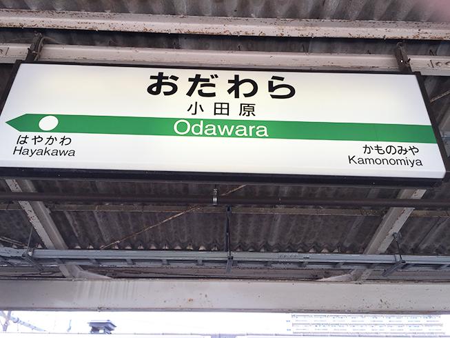 小田原画像