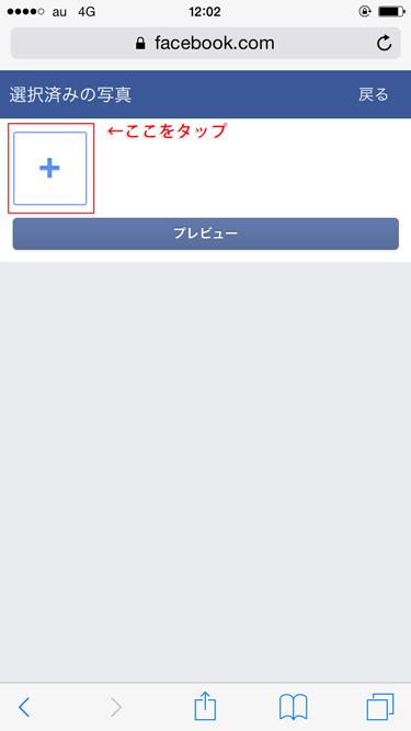 iphoneスクショその2