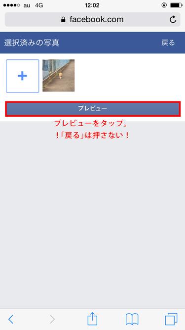 iphoneスクショその3
