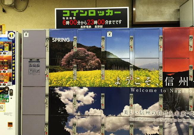 長野電鉄長野駅のコインロッカーの画像