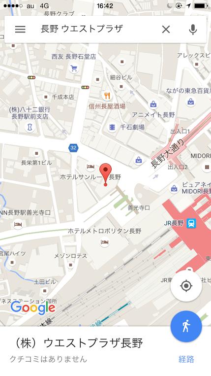 京王バス長野駅バス停の画像