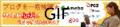 テスト(横小)GIF.gif