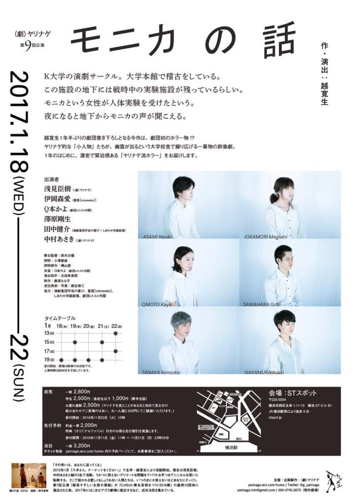 f:id:yomogiyomogi:20170123011250j:plain