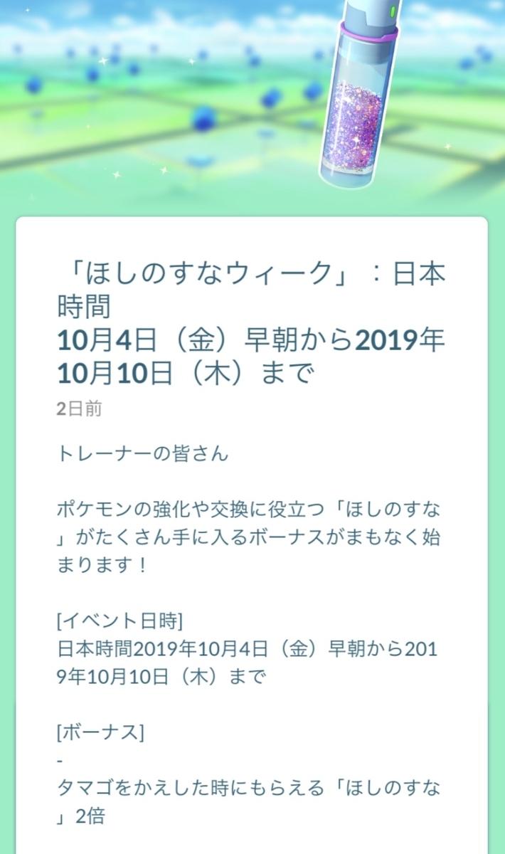 f:id:yomotu_nayami:20191004190222j:plain